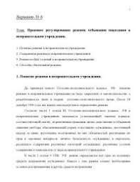 Реферат на тему Правовое регулирование деятельности налоговых  Реферат на тему Правовое регулирование режима отбывания наказания в исправительном учреждении