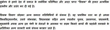 sep teachers day essay in hindi english  5th sep teachers day essay in hindi english 2015