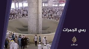 شاهد: حجاج بيت الله يواصلون رمي الجمرات   الحج أخبار