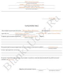 Характеристика студента Пример и образец характеристики на  Образец характеристики