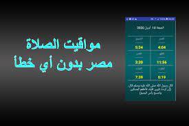 مواقيت الصلاة مصر بدون الحاجة لموقعك für Android - APK herunterladen