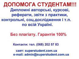 Контрольні реферати курсові звіти дипломні БЕЗ ПЛАГІАТУ  Контрольні реферати курсові звіти дипломні БЕЗ ПЛАГІАТУ НЕДОРОГО