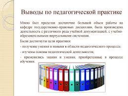 Педагогическая практика Юридический факультет РГСУ презентация   Выводы по педагогической практике