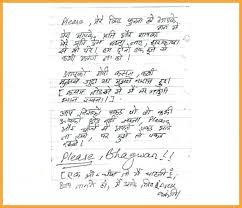 Sample Love Letter For Wife In Hindi | Howtoviews.co