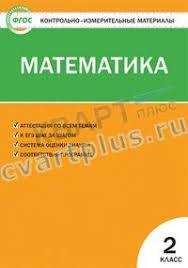 Контрольно измерительные материалы Математика класс К  Контрольно измерительные материалы Математика 2 класс Ситникова Т Н