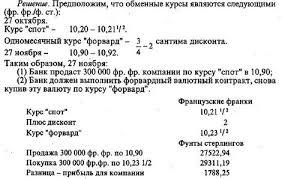 К производным финансовым инструментам не относится: опцион 2.фьючерс 3.лизинг 4.форвард