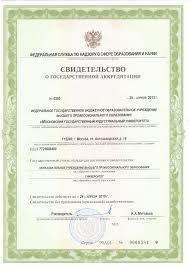Какой диплом я получу Дистанционное обучение МГИУ Лицензия Аккредитация