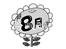 8月 タイトル 白黒イラスト No 964003無料イラストならイラストac
