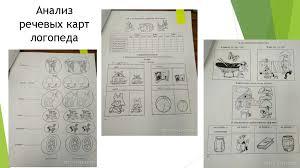 Отчет по практике презентация онлайн Анализ речевых карт логопеда
