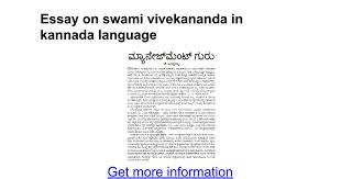 essay on swami vivekananda in kannada language google docs