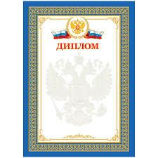 Грамоты благодарности и дипломы купить по низким ценам в Москве  Бланки наградные · Дипломы