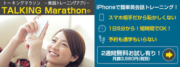 Image result for トーキングマラソン