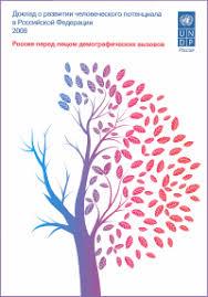 Доклад о человеческом развитии в Российской Федерации  Доклад о человеческом развитии в Российской Федерации publications в России