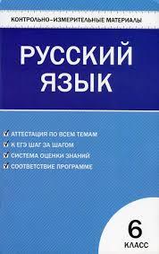 Егорова Наталия Контрольно измерительные материалы Русский язык  Контрольно измерительные материалы Русский язык 6 класс Егорова Наталия