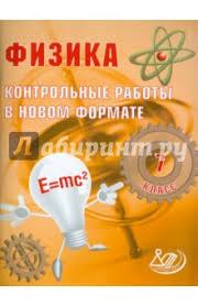 Книга Физика класс Контрольные работы в НОВОМ формате И  И Годова Физика 7 класс Контрольные работы в НОВОМ формате обложка книги