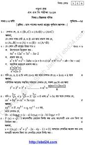 Higher Mathematics Suggestion And Question Patterns Of Ssc