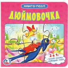 Купить детские <b>пазлы</b> 2 в 1 в интернет-магазине Lookbuck