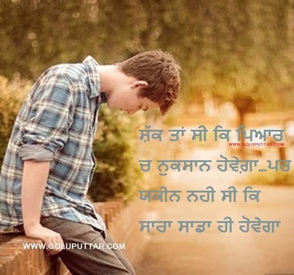 punjabi sad lines on breakup