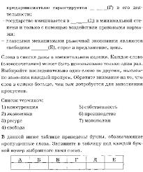 Тестовая работа по обществознанию Рыночные отношения в экономике  hello html 71b2761a gif