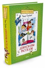 """<b>Книга</b>: """"Денискины <b>рассказы</b>"""" - Виктор Драгунский. Купить <b>книгу</b> ..."""