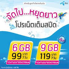 โปรดีแทค 9GB 119 บาท : 6GB 99 บาท แพ็กเกจเน็ต 4G แรงเต็มสปีด 100Mbps
