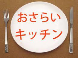 上沼 恵美子 の おしゃべり クッキング レシピ