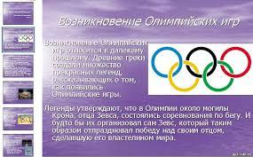 летних олимпийских игр реферат по физкультуре История летних олимпийских игр реферат по физкультуре