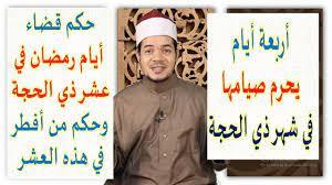 أربعة أيام يحرم صيامها في شهر ذي الحجة، وهل يجوز قضاء رمضان في عشر ذي الحجة،  وحال المرأة صاحبة العذر - YouTube