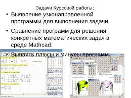 Презентация Информационные технологии решения задач скачать  Задачи Курсовой работы Выявление узконаправленной программы для выполнения з