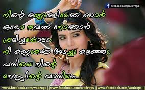 Pin By Balance On Download Pinterest Picture Quotes Morning Best Love Status Malayalam Download