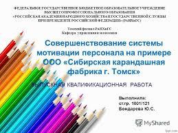 Презентация на тему Совершенствование системы мотивации  1 Совершенствование системы мотивации персонала