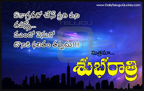 Best Good Night Wishes In Telugu Quotes Hd Wallpapers Good Night