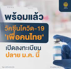 วัคซีนโควิด19... - ประชาสัมพันธ์จังหวัดนครศรีธรรมราช