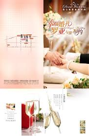 Wedding Brochures Psd Material Free Download