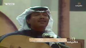 حفلة محمد عبده 1986 - YouTube