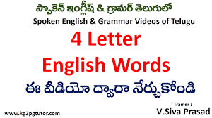four letter words in english and meanings in telugu