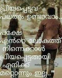 Love Quotes In Malayalam New