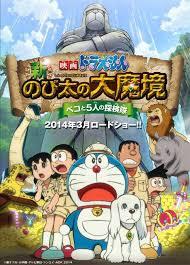 Doraemon y el reino perruno (2014) español