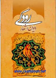 نتیجه تصویری برای عکس کتاب رودکی پدر شعر پارسی