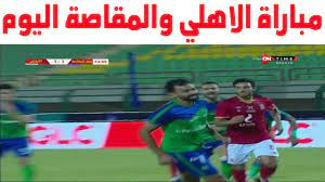 ملخص مباراة الاهلي ومصر المقاصة اليوم - YouTube