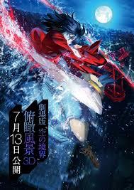 Kara no Kyoukai: Mirai Fukuin (Pelicula)