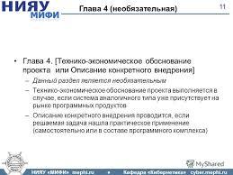 Презентация на тему НИЯУ МИФИ mephi ru Кафедра Кибернетика  11 НИЯУ