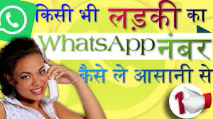 Lades whatsapp number assam
