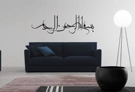 zoom on islamic vinyl wall art south africa with islamic bismillah wall art vinyl sticker decal for walls