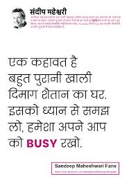 Sandeep Maheshwari Quotes In Hindi Selected From His Video Stop