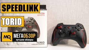 Обзор <b>SPEEDLINK TORID Gamepad</b> Wireless. Беспроводной ...