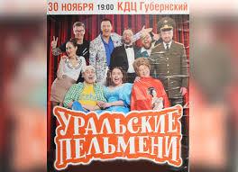 В Смоленск «<b>Уральские пельмени</b>» приедут в неполном составе ...
