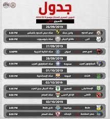 جدول مواعيد مباريات الدوري الممتاز كاملاً.. الدور الأول