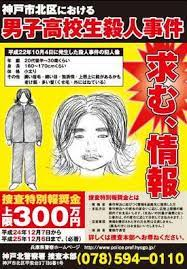 神戸 市 北 区 男子 高校生 殺人 事件