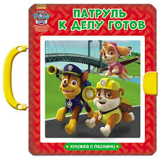 Prof-<b>Press Книжка</b>-игрушка <b>Книжка</b>-пазл с замком.... — купить по ...